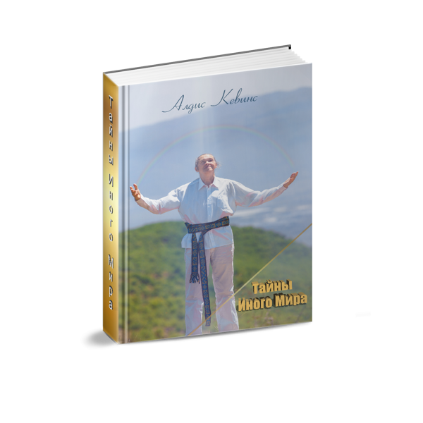 Тайны Иного Мира - электронная книга